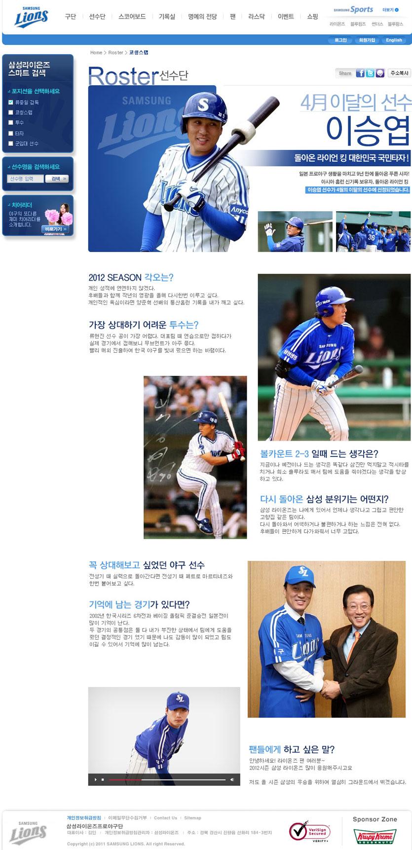 삼성라이온즈 홈페이지 2013 리뉴얼 웹어이전시 웹어스 WEBUS